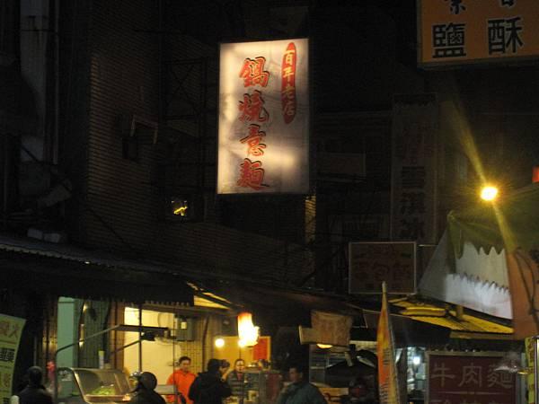 百年老店鍋燒