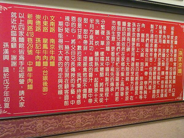 中華牛肉麵的歷史