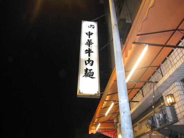 中華牛肉麵扛棒
