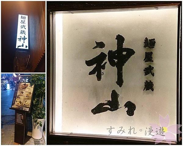 20130928麵屋武藏-1