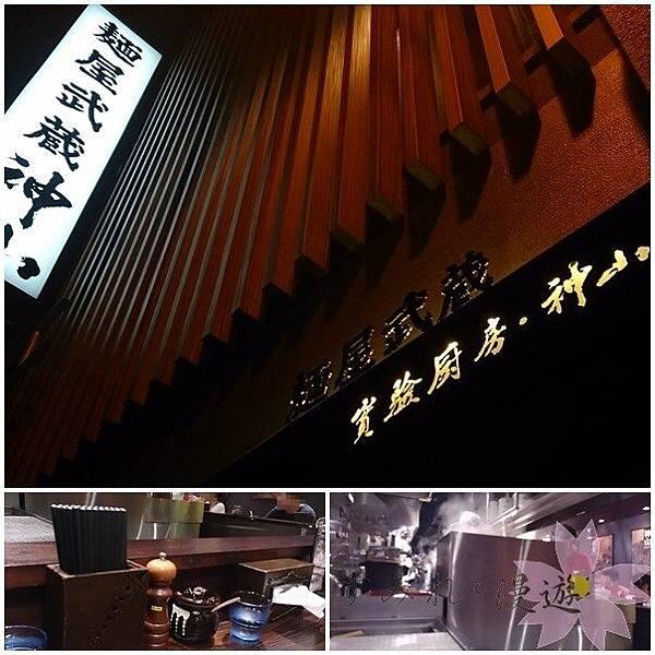 20130928麵屋武藏-2