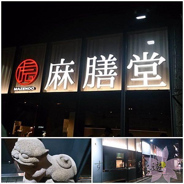 20131005麻膳堂-1