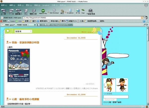 第四版艷麗橘,完成日2006/12/14