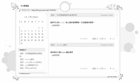 第五版清新白,完成日2006/12/24