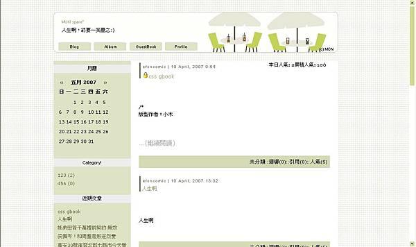 第九版清爽綠,完成日2007/05/23