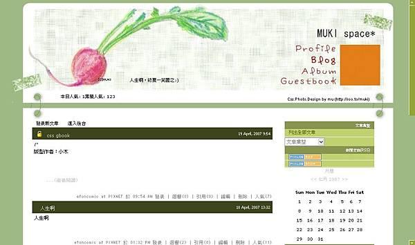 第十一版蘋果綠,完成日2007/07/29