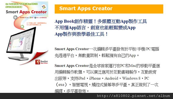 Smart-Apps-Creator