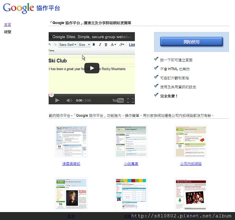 GoogleSite