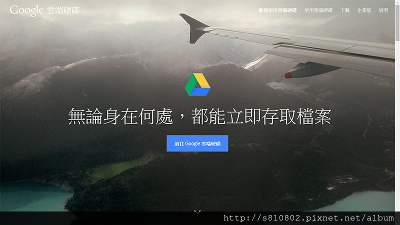 Google雲端硬碟