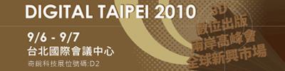 banner-digital taipei.jpg