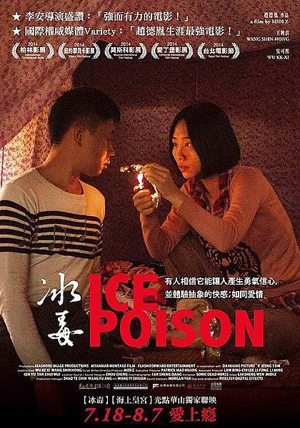 Ice_Poison_2014.jpg