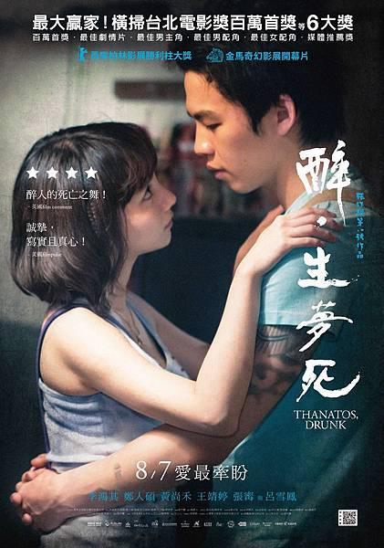 zui_-sheng_meng_si_hai_bao_.jpg