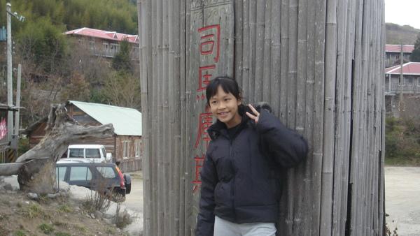 照片2009年1月22日 153.jpg