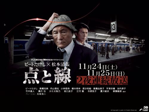 テレビ朝日の開局50周年記念番組「点と線」