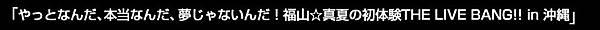 lbl_okinawa