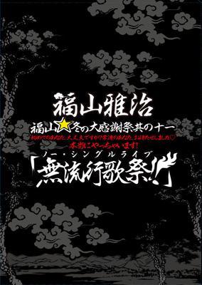 冬之大感謝祭其十一Live DVD