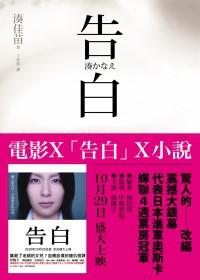 告白_小說