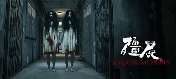 rigor-mortis-5.jpg