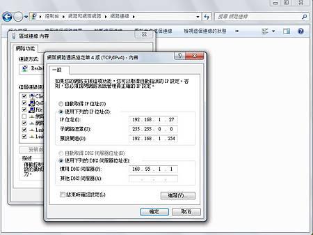 win7設定IP6.jpg