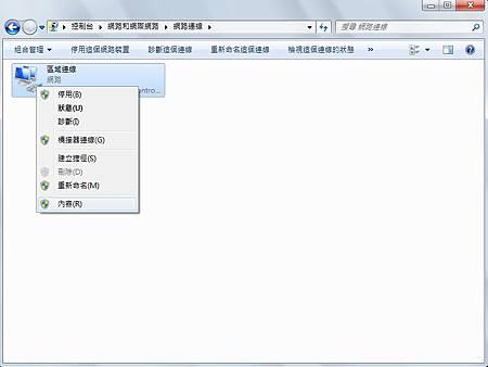 win7設定IP4.jpg