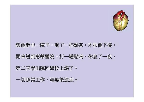 中風急救法_頁面_07.jpg