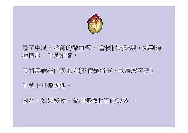 中風急救法_頁面_02.jpg