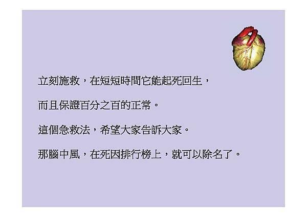 中風急救法_頁面_09.jpg