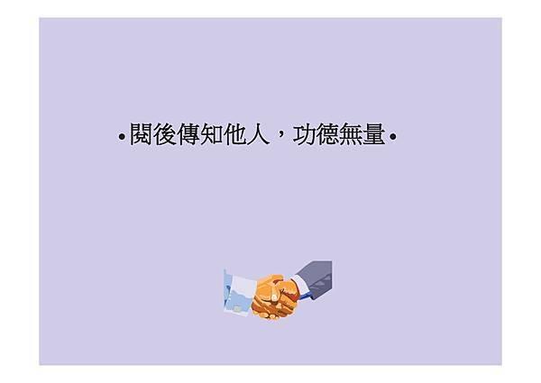 中風急救法_頁面_10.jpg