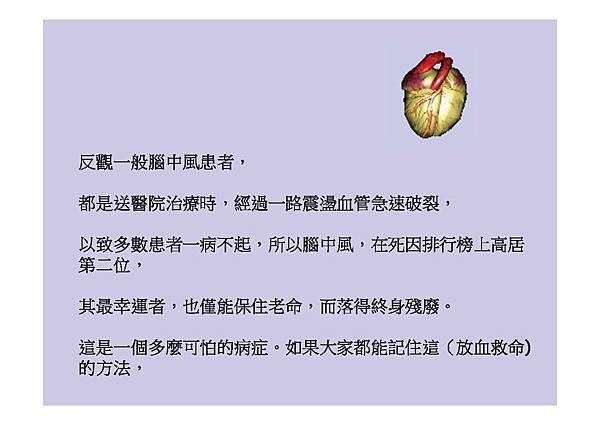 中風急救法_頁面_08.jpg
