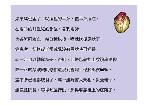 中風急救法_頁面_04.jpg