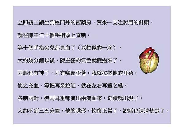 中風急救法_頁面_06.jpg
