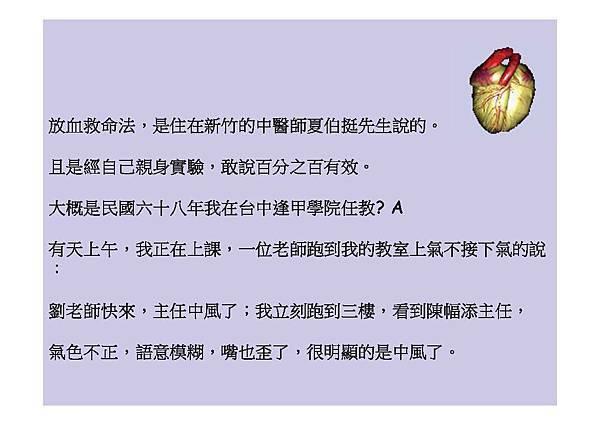中風急救法_頁面_05.jpg