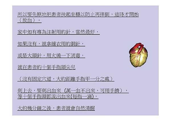 中風急救法_頁面_03.jpg
