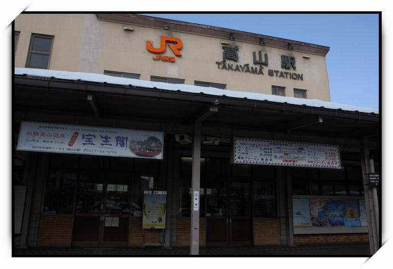 高山駅(Takayama Station)01
