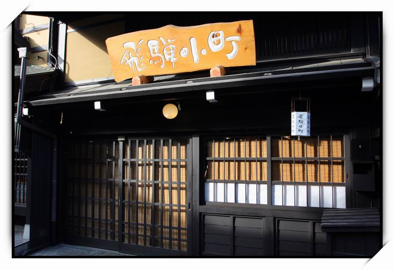 上三之町(Kamisannomachi)02