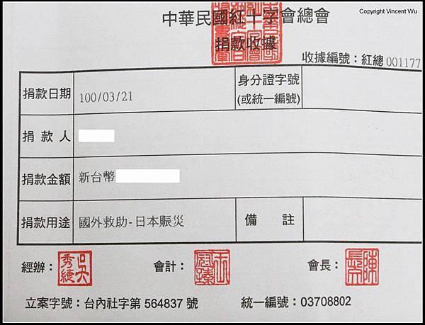 中華民國紅十字會總會
