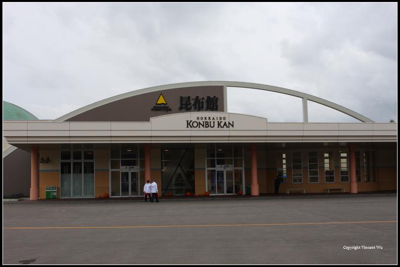昆布館(KONBU KAN)