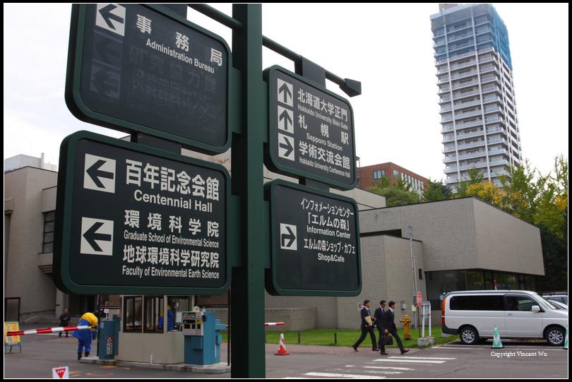 北海道大學(Hokkaidō University)01