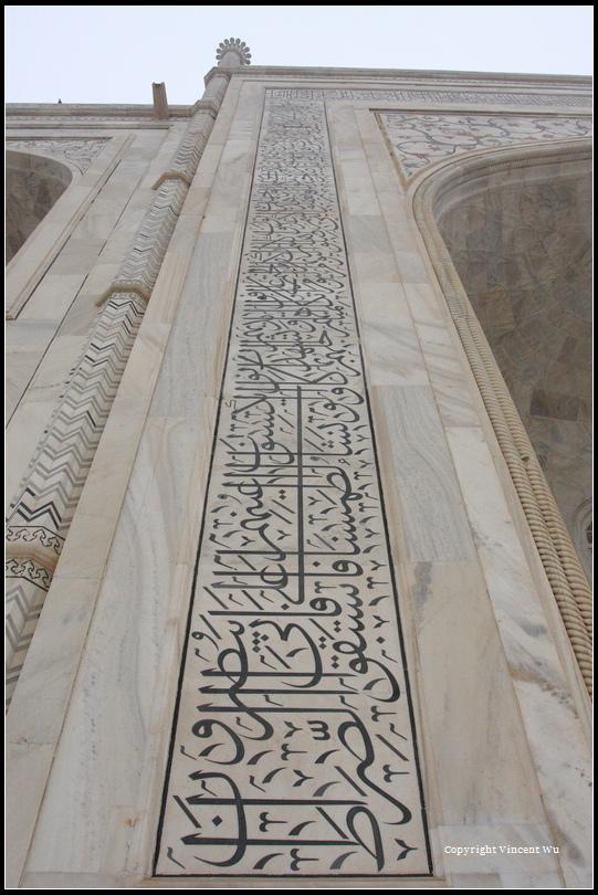 泰姬瑪哈陵(Taj Mahal)18