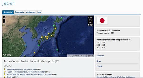 地圖_日本世界遺產