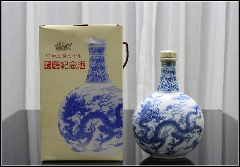 公賣局80年國慶紀念酒