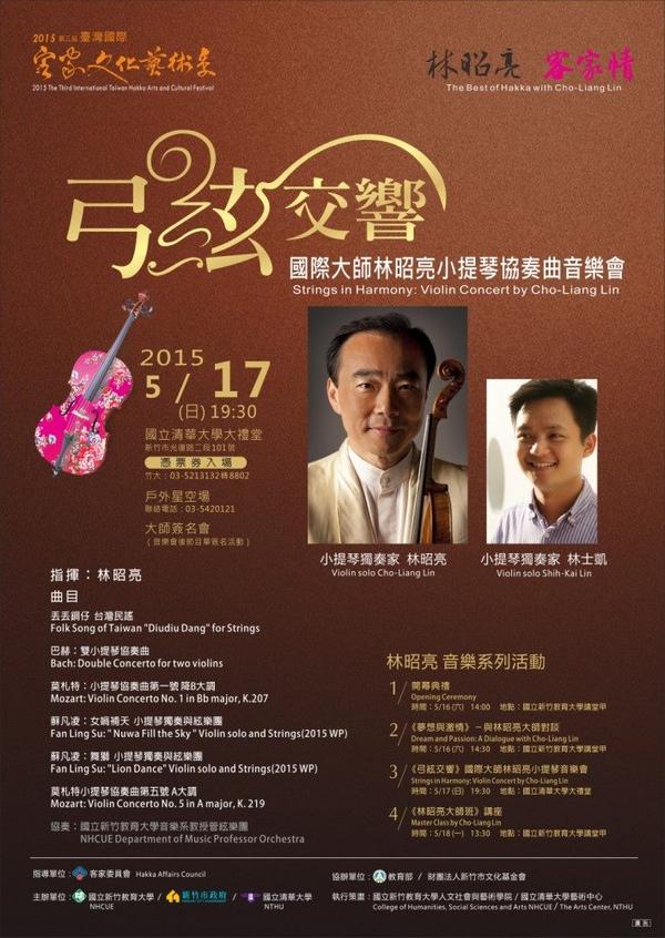 《弓絃交響》國際大師林昭亮小提琴協奏曲音樂會