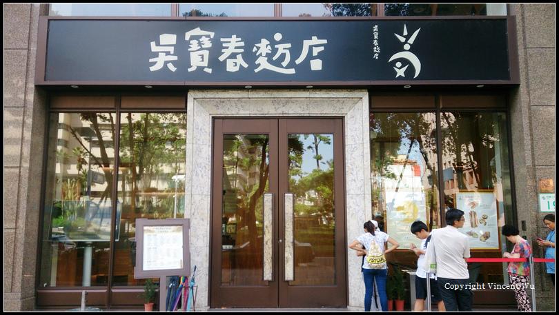 吳寶春麥方店01