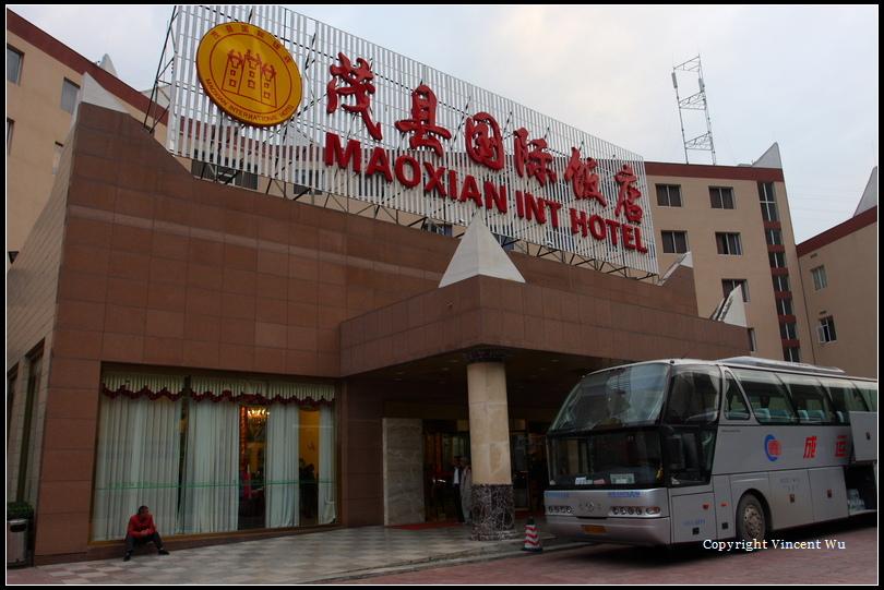 茂縣國際飯店(MAOXIAN INT HOTEL)04