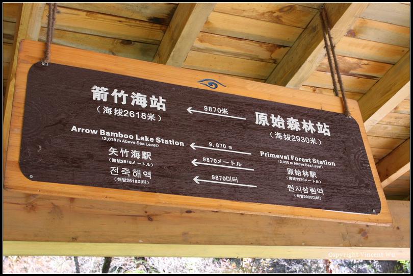九寨溝(Jiuzhaigou)026