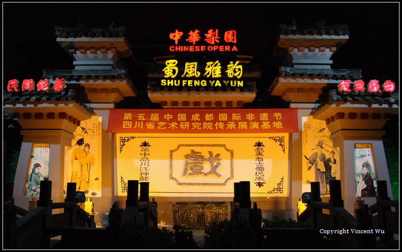 蜀風雅韻(SHU FENG YA YUN)01