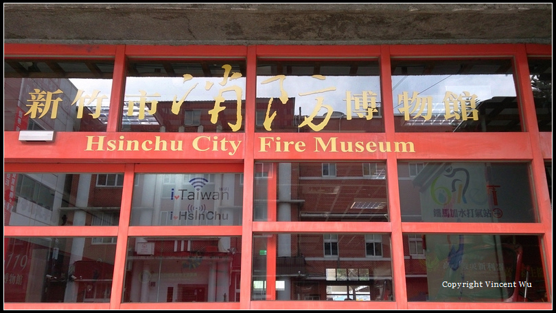 新竹市消防博物館02