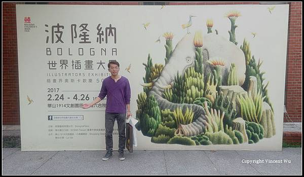 華山1914文創園區01