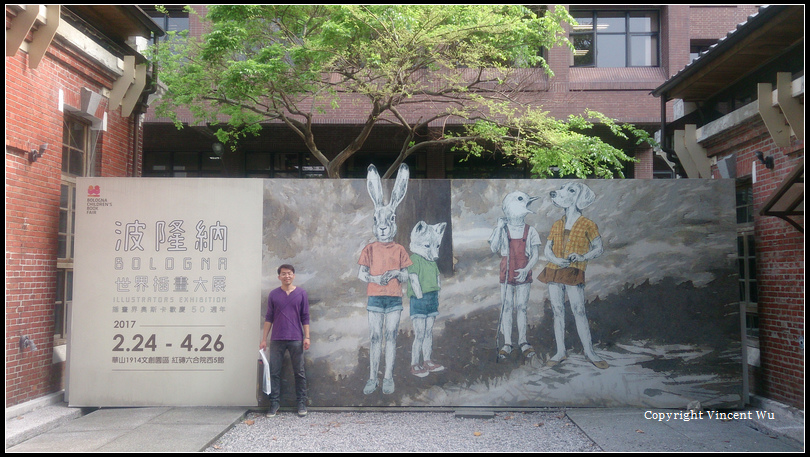 華山1914文創園區02