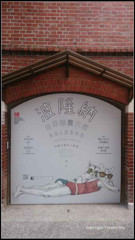 華山1914文創園區03